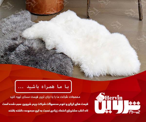فروش چرم گوسفندی